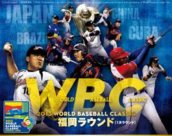WBC 2013 チケット 個別試合券 発売日